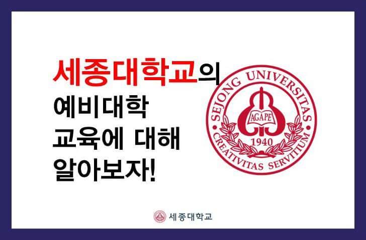 [세종대•카드뉴스] 세종대학교 예비대학 프로그램