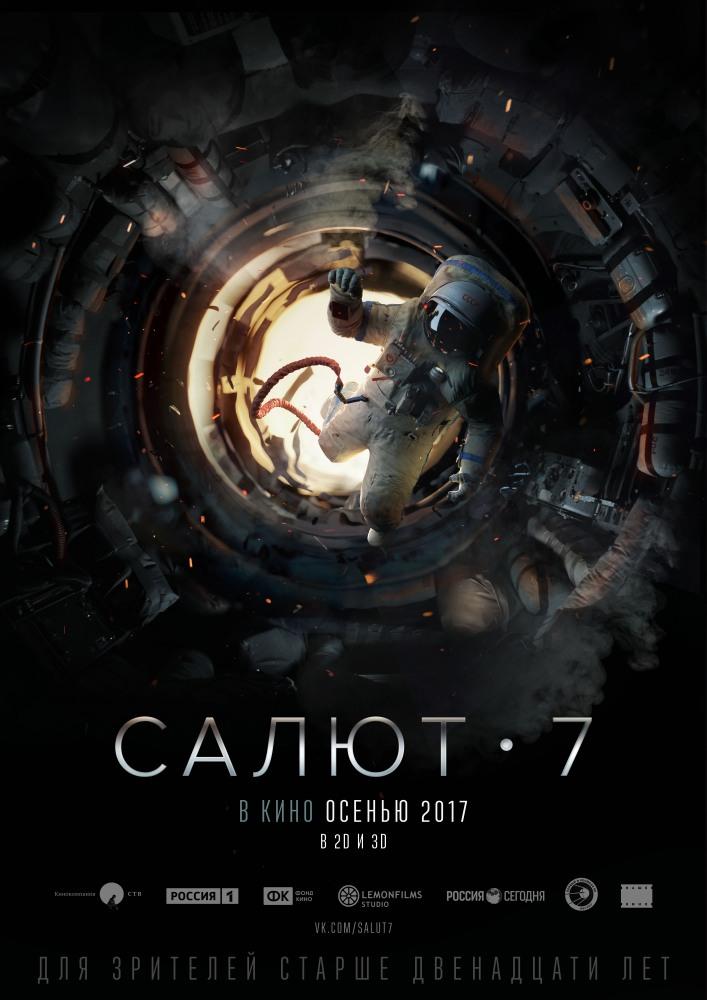 러시아 최초의 우주재난영화