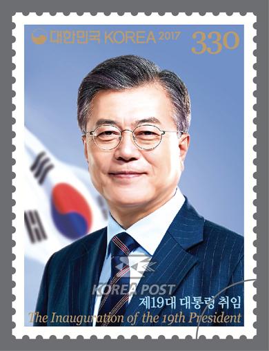 대통령 우표 (9) - 문재인