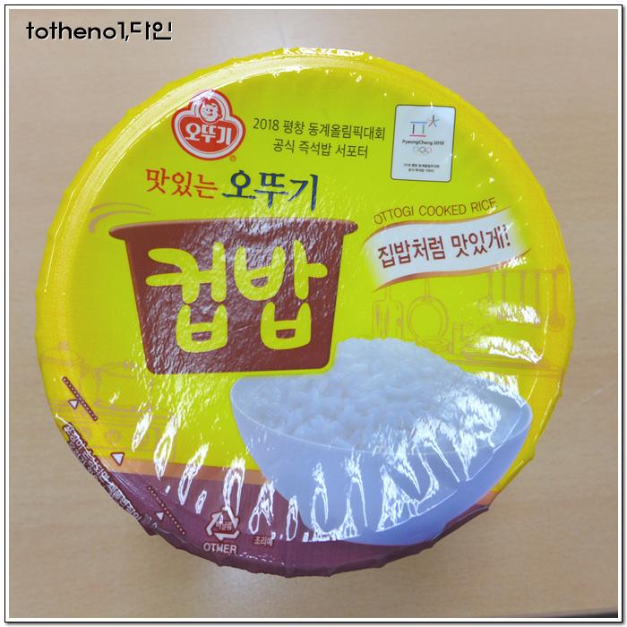 맛있는 오뚜기 컵밥 양송이비프카레[오뚜기]