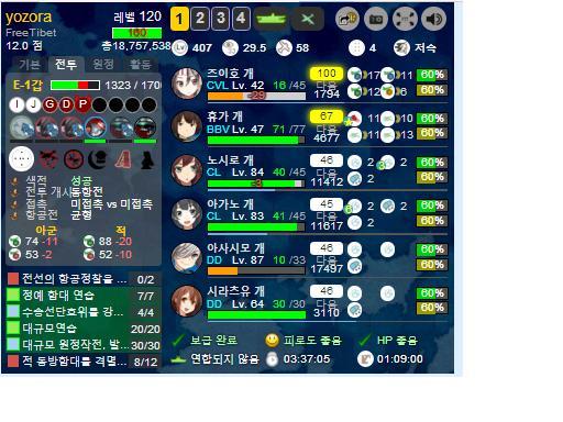 칸코레) e-1 갑클리어