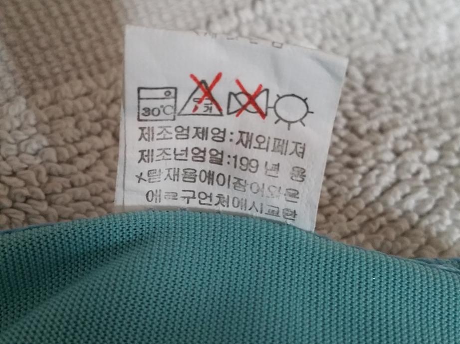 의류 라벨 - 잘못된 한국어 표기;