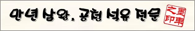 [무협 연재] 성수의가 316