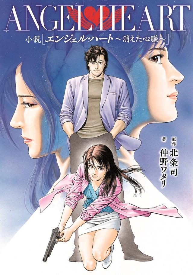 만화 '엔젤 하트'의 첫 소설판, 2017년 8월 19일에 발매