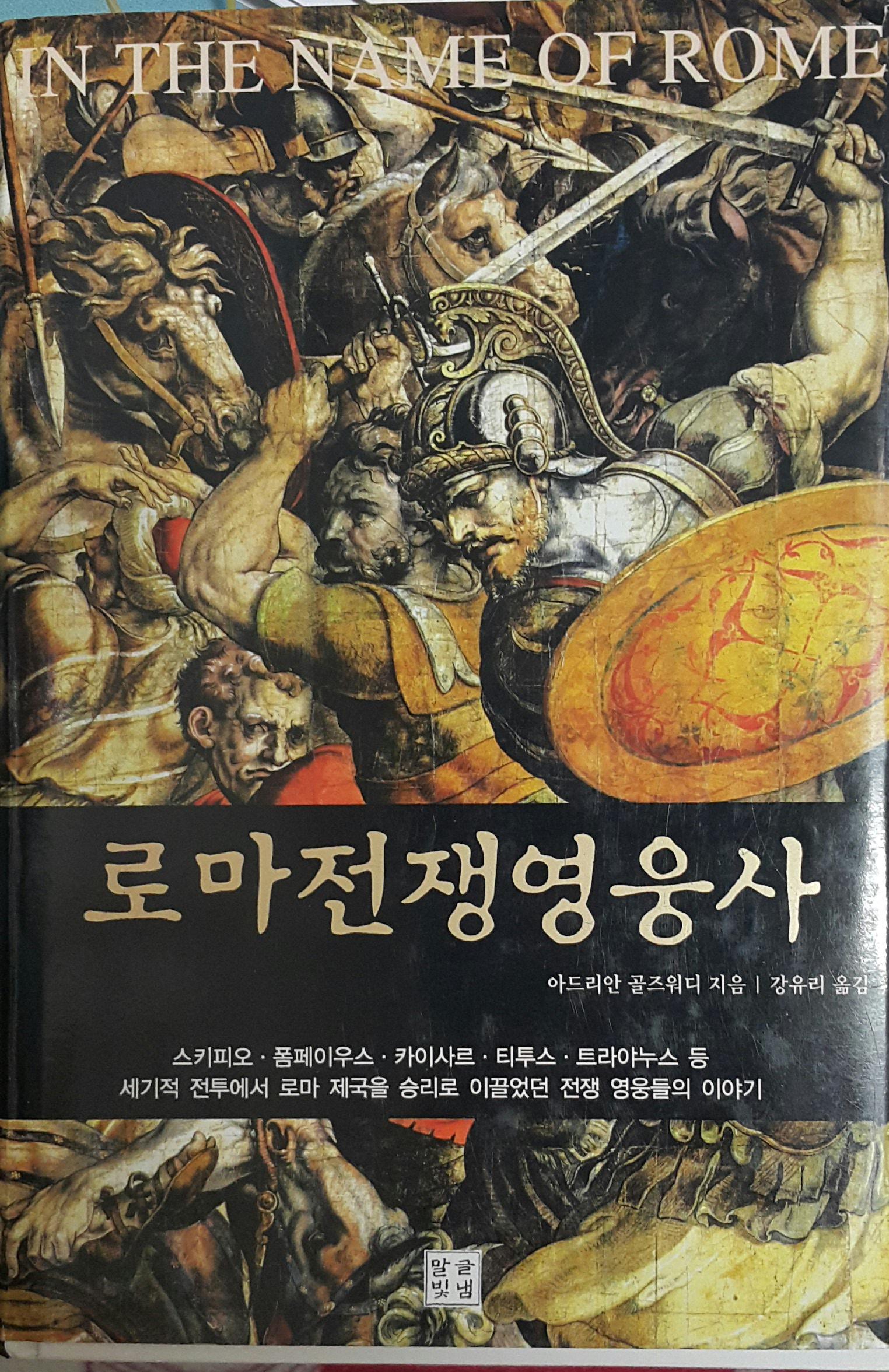 [ 오늘의 오역 ] 로마전쟁영웅사