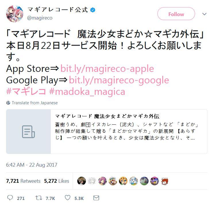 스마트폰 게임 '마기아 레코드'가 서비스 개시된 모..