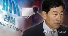 민간인 댓글/여론 조작팀, 국정원 지시 `줄자백`