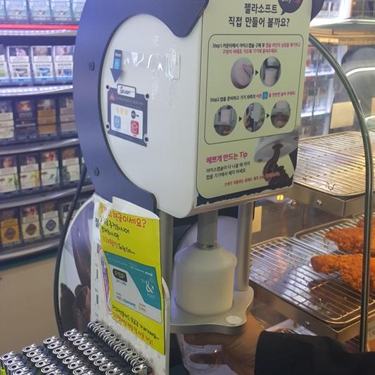 GS25에도 미니스탑같은 소프트아이스크림 제조기가 ..