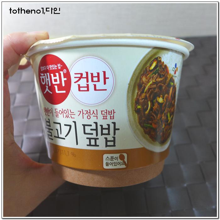 컵반 불고기 덮밥[CJ]