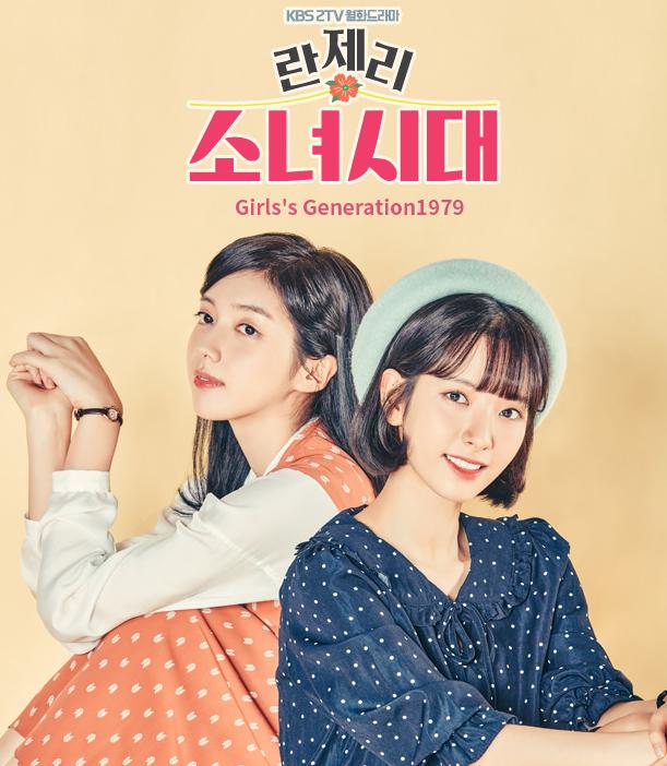 란제리 소녀시대 첫 방송 됐네요!