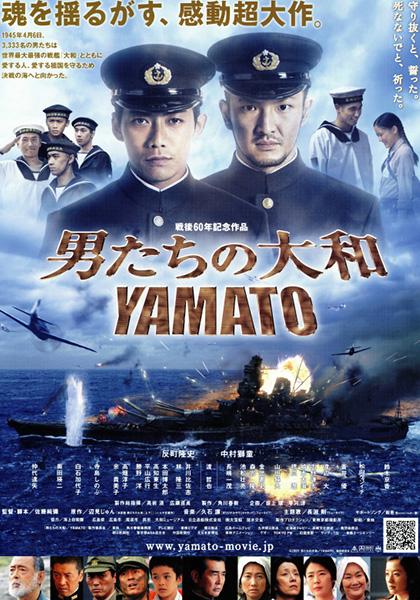 남자들의 야마토 (男たちの大和, 2005)