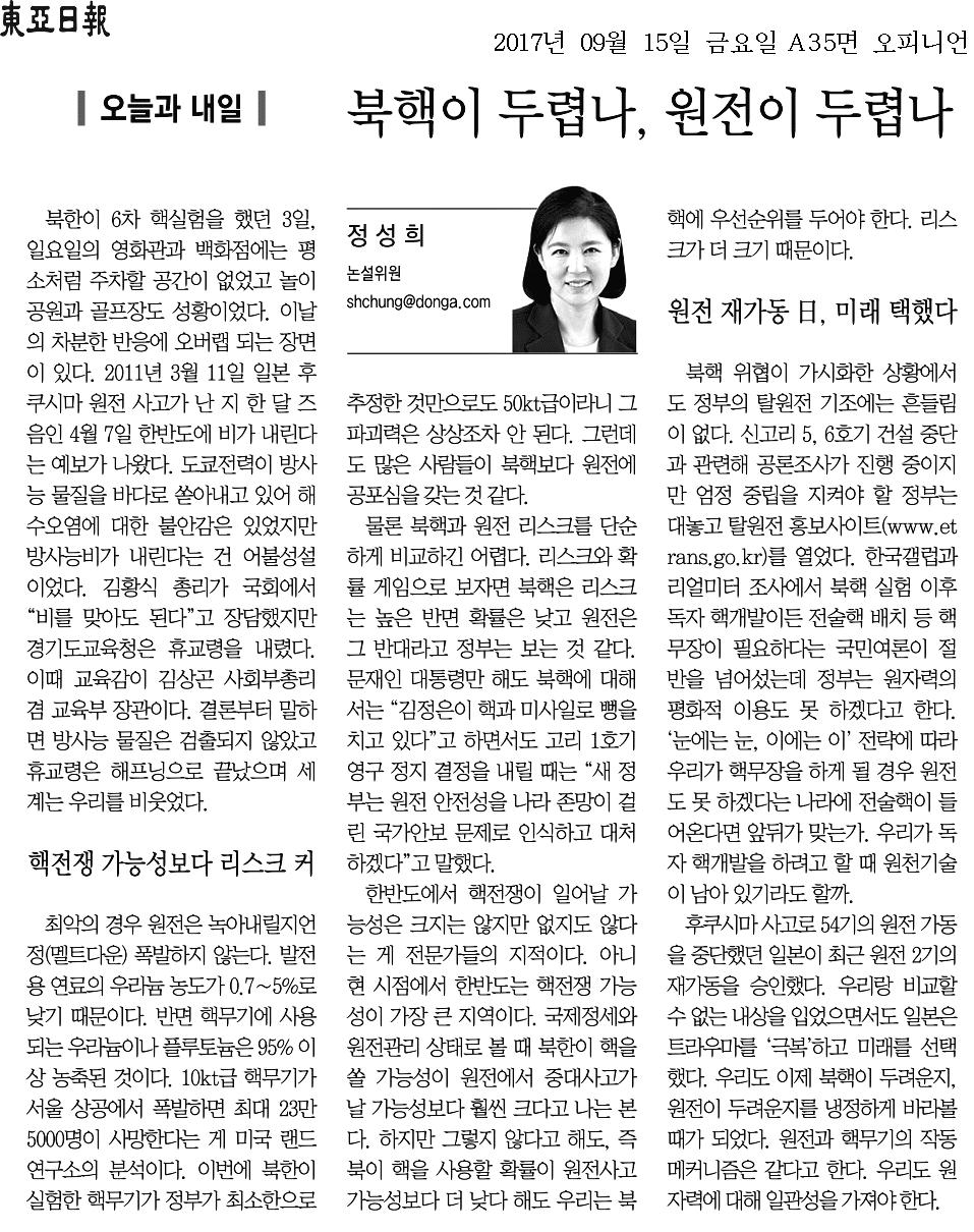 [나쁜칼럼] <동아일보> 정성희 논설위원