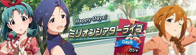 밀리마스 가샤「Happy Days!ミリオンシアター..