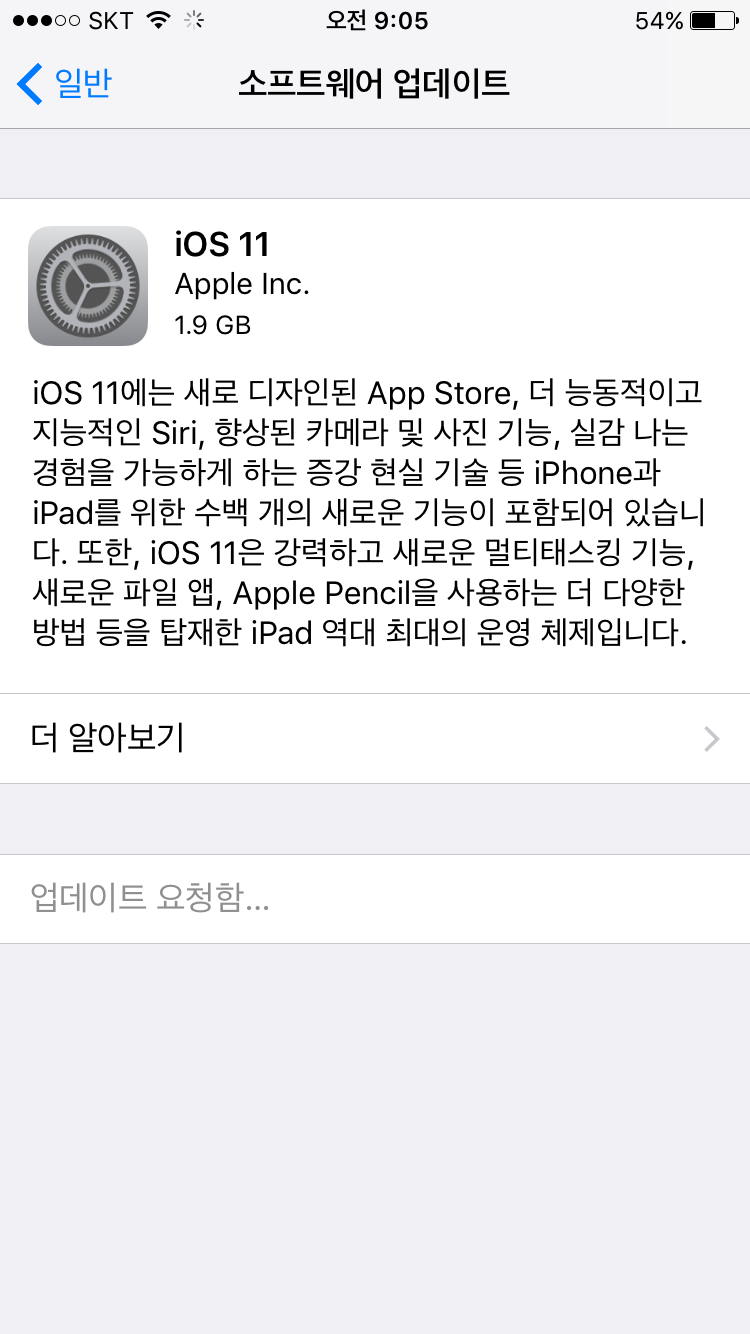iOS 11 정식 업데이트~