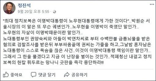 """""""盧 부부싸움 끝에 자살"""" 정진석 막말에 네티즌 분노"""