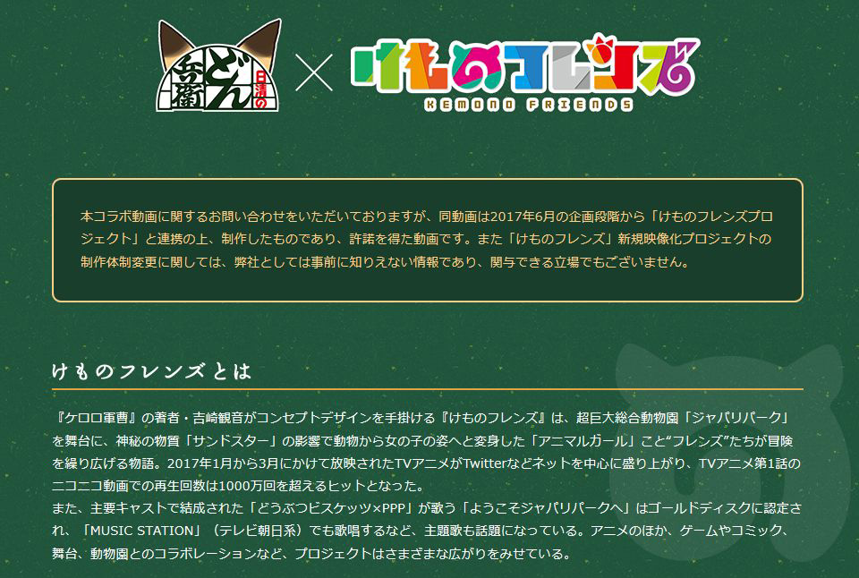 닛신 식품과 JRA가 '동물 친구들'과의 콜라보레이션..