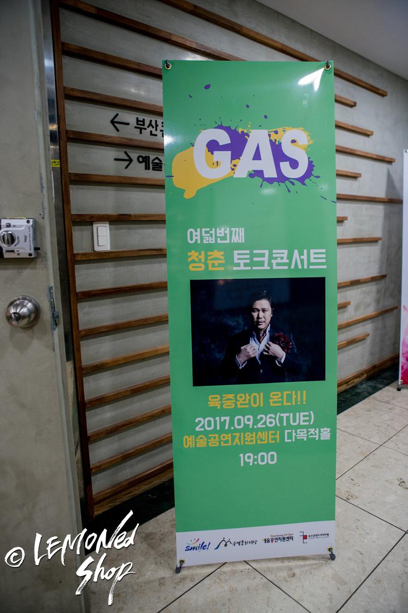 170926 금정구예술공원지원센터 여덟번째 청춘토크콘..