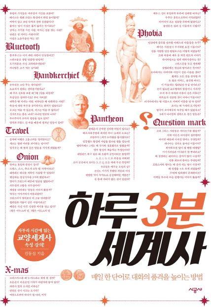 <서평> 하루 3분 세계사