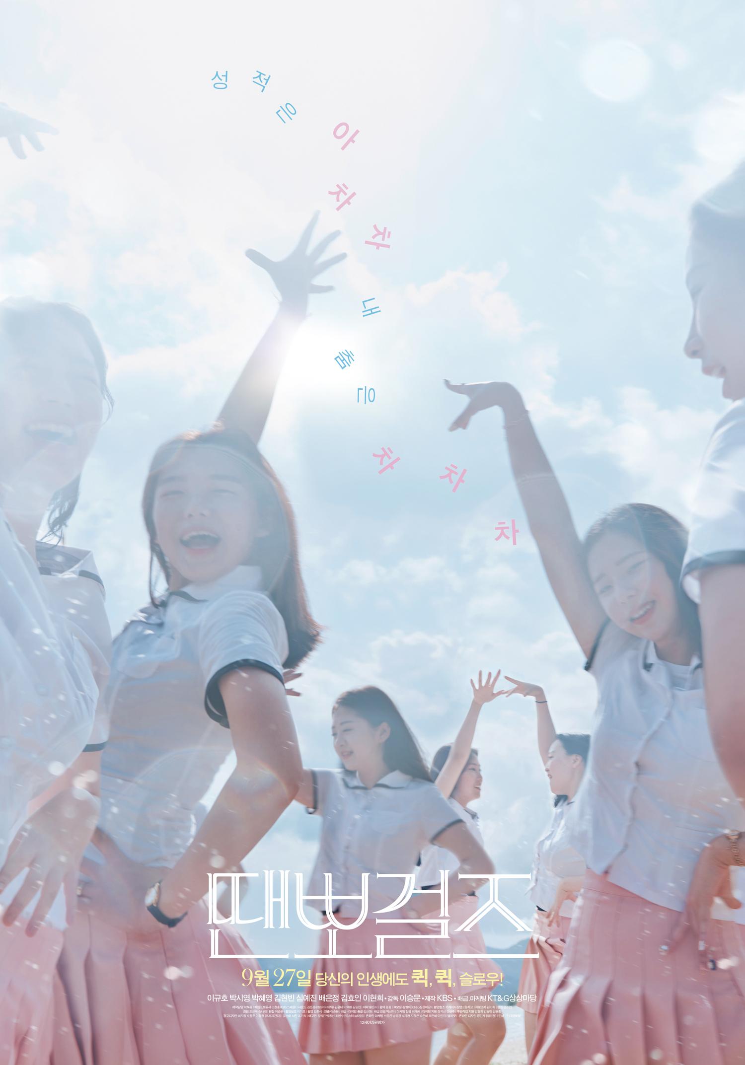 <땐뽀걸즈> 소녀들은 춤을 추며 절망에 맞서싸운다