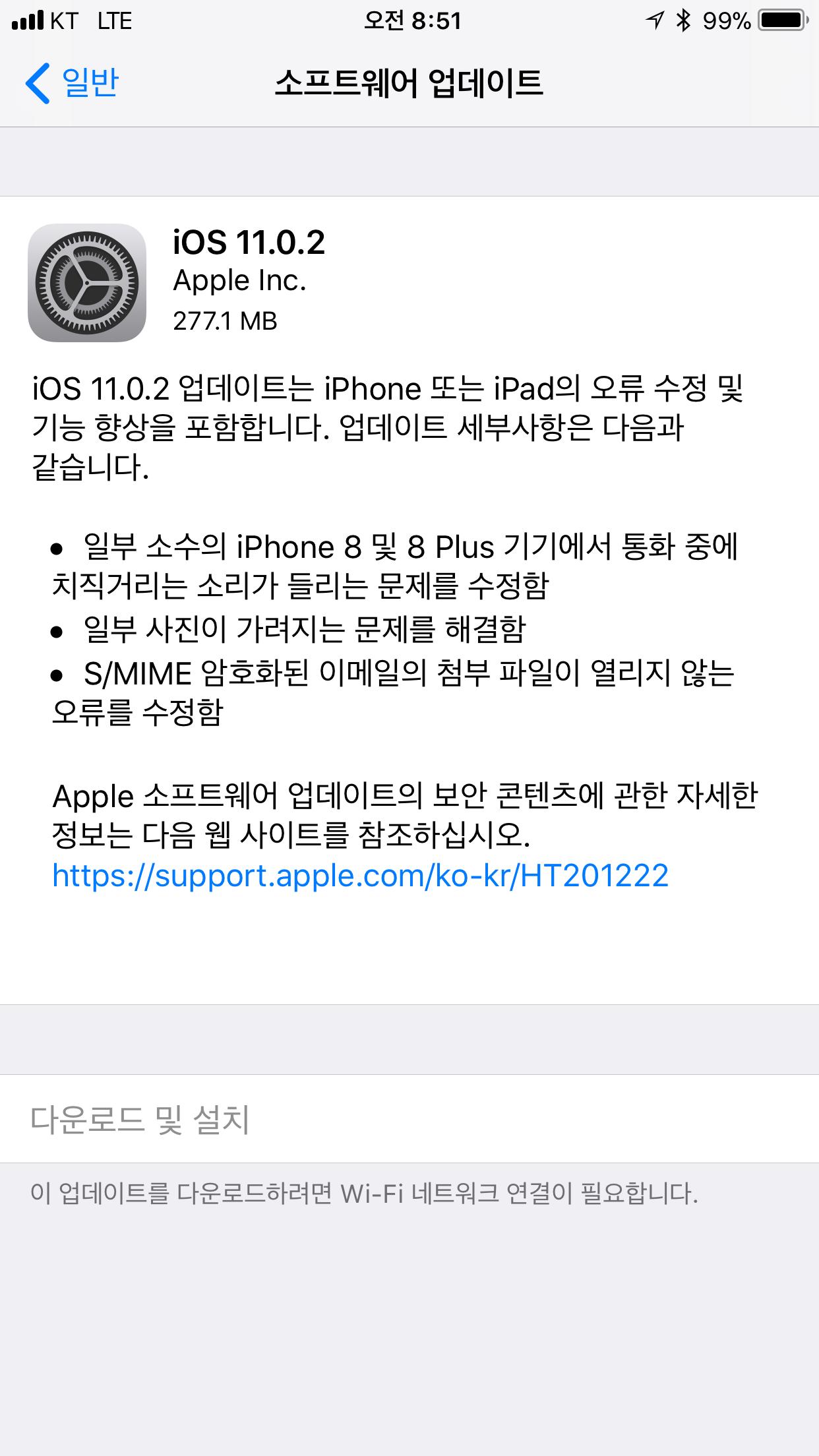 iOS 11.0.2 업데이트 시작