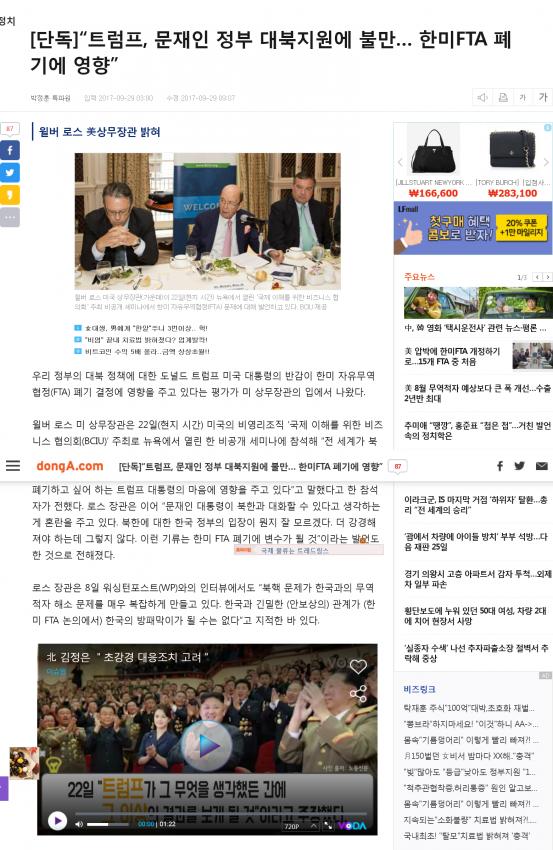 미국 장관: 문재앙의 대북 지원유화책 한미fta에 폐기..