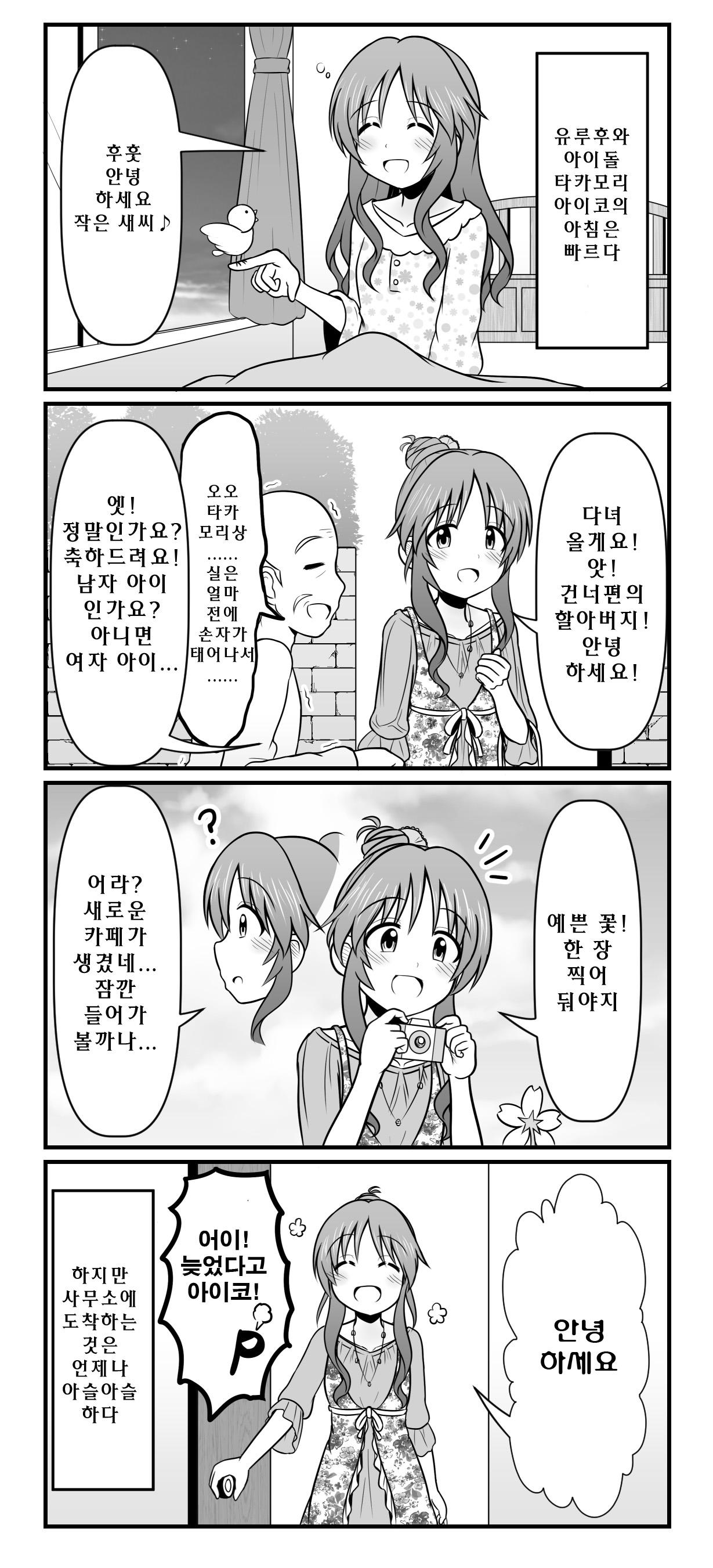 [신데]아이코의 아침, 핼러윈의 쇼코와 코우메