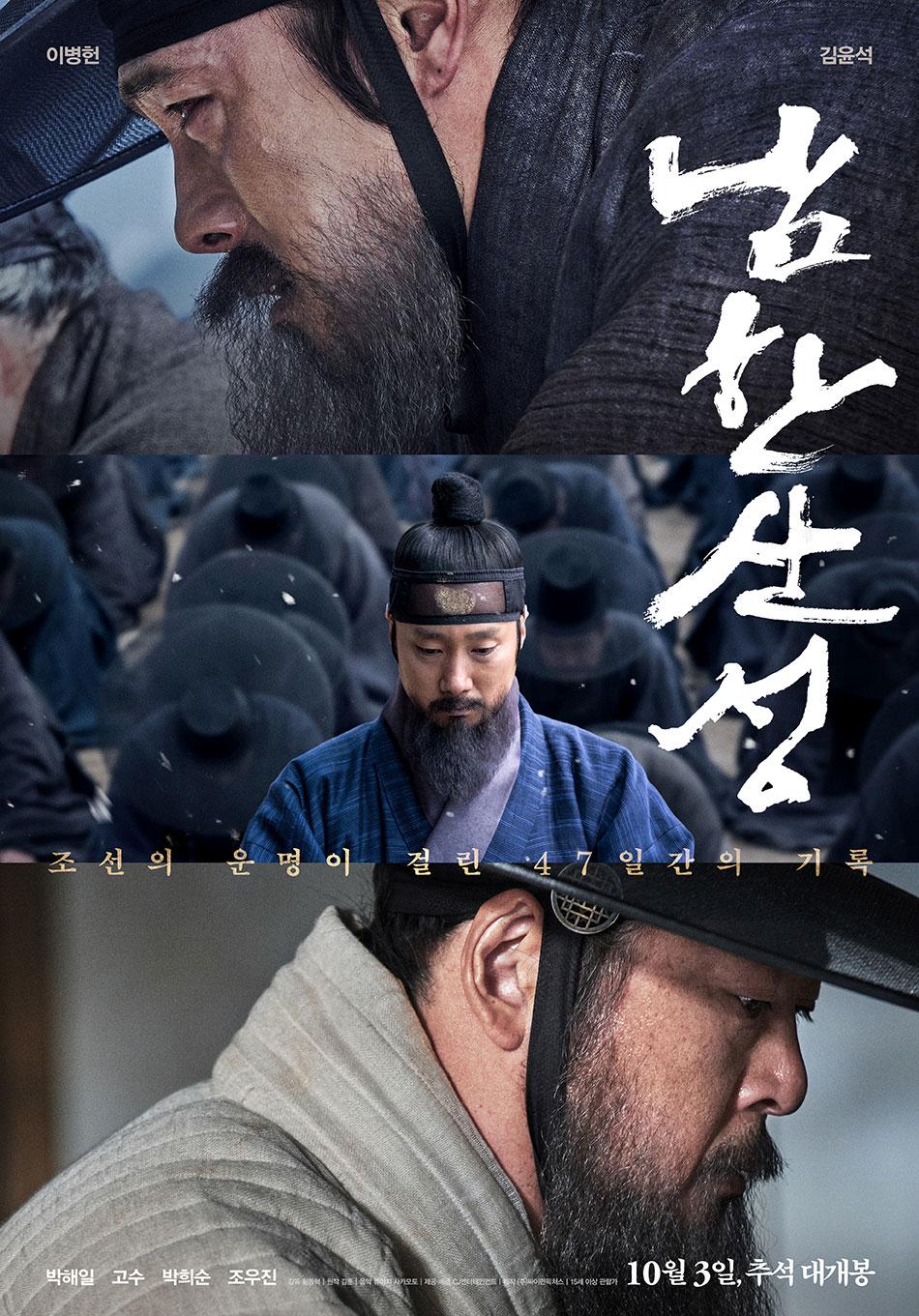 남한산성 The Fortress, 2017
