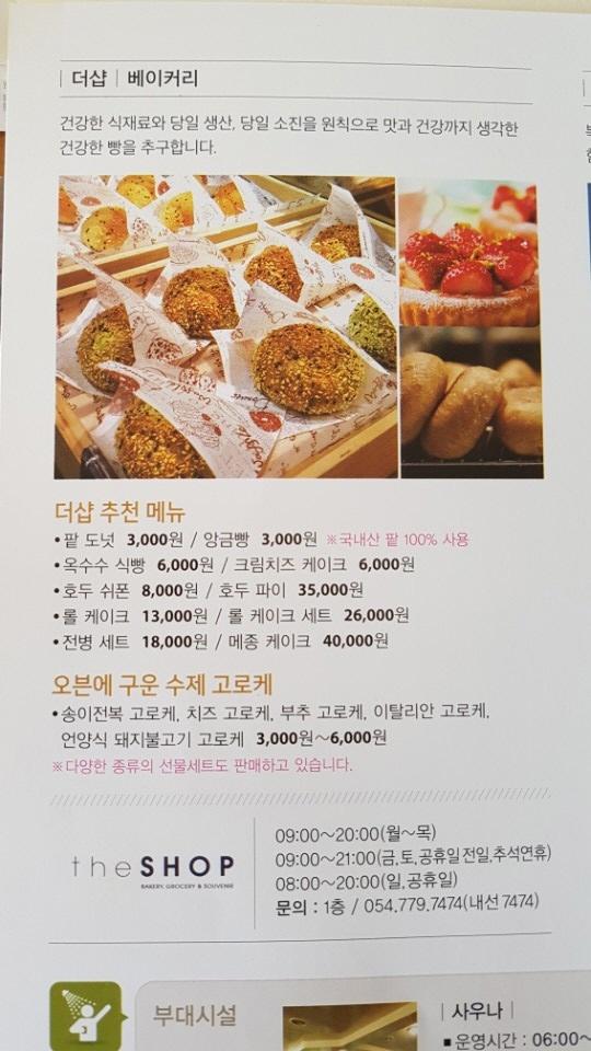 [경주 현대호텔] 더 샵 - 송이전복고로케, 치즈 ..