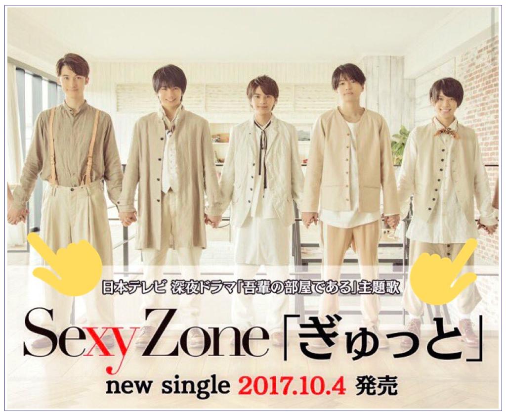 2017년 10/13일자 주간 오리콘 차트(SINGLE 부문)