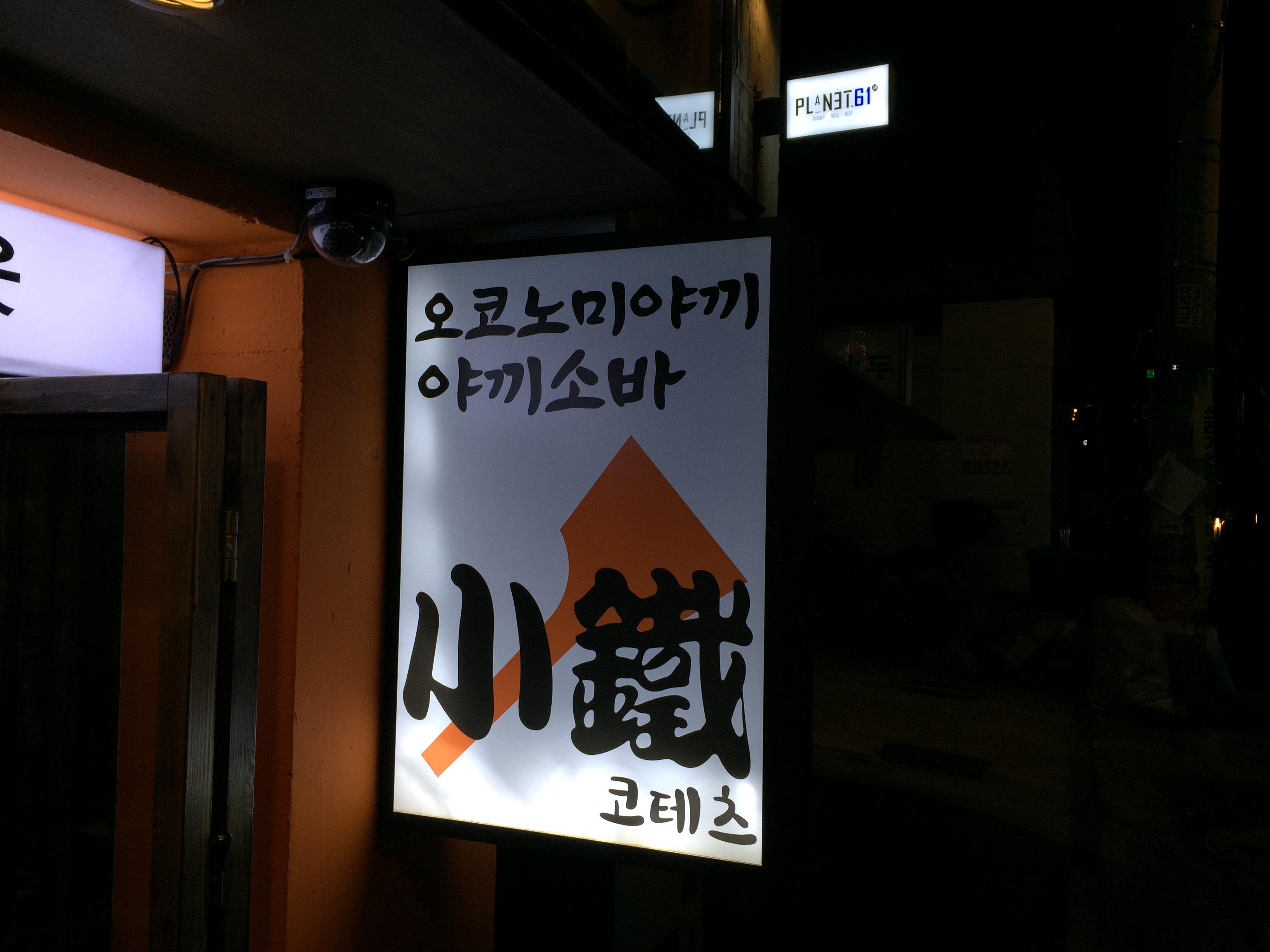 처음으로 오코노미야끼를 먹었어[합정]小鐡(..