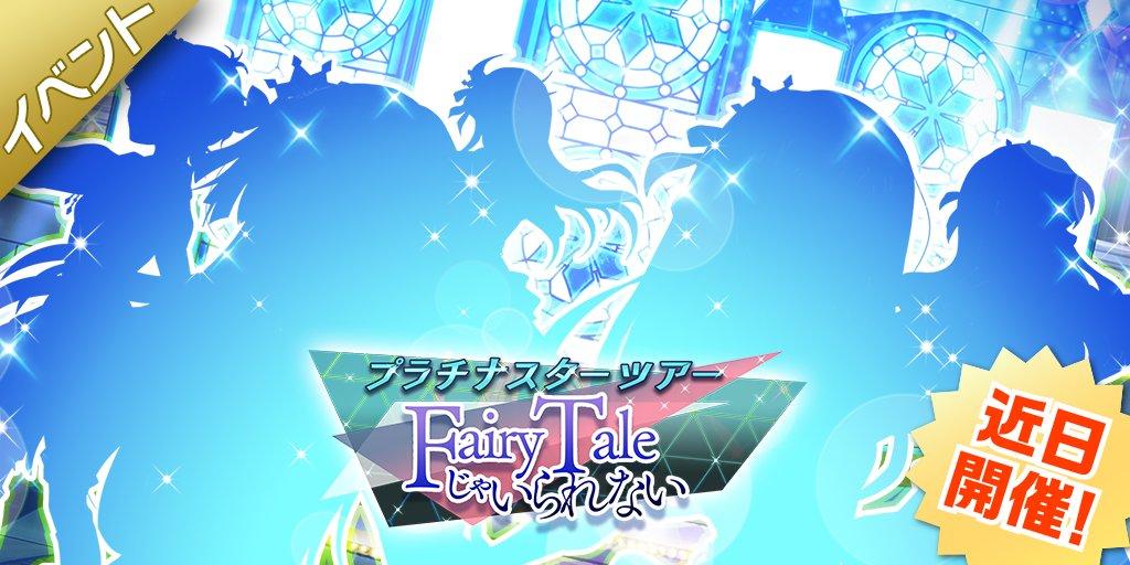 시어터데이즈 이벤트「플래티넘 스타 투어 ~Fairy..