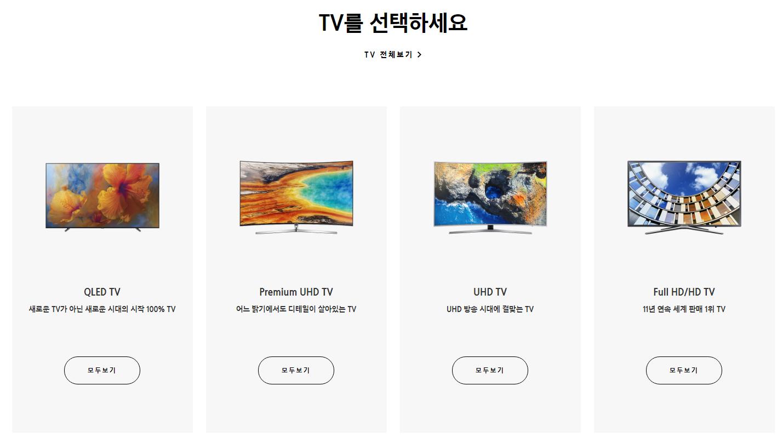 아무리 삼성 TV가 똥꼬가 쫄깃해도...