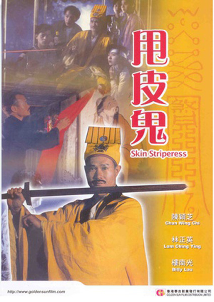 솔피귀(甩皮鬼.1992)