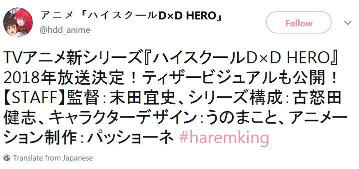 하이스쿨 DxD 새로운 TV 애니메이션 시리즈, 201..