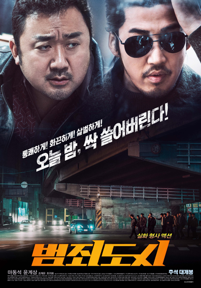 국내 박스오피스 '범죄도시' 500만 돌파, 신작들 참패!