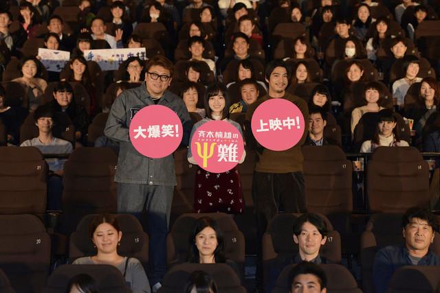 실사 영화 '사이키 쿠스오의 재난' 대히트 감사 이벤..