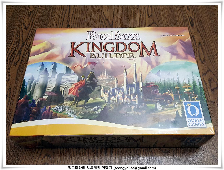 [컴퍼넌트] 킹덤 빌더: 빅박스 (Kingdom Builde..