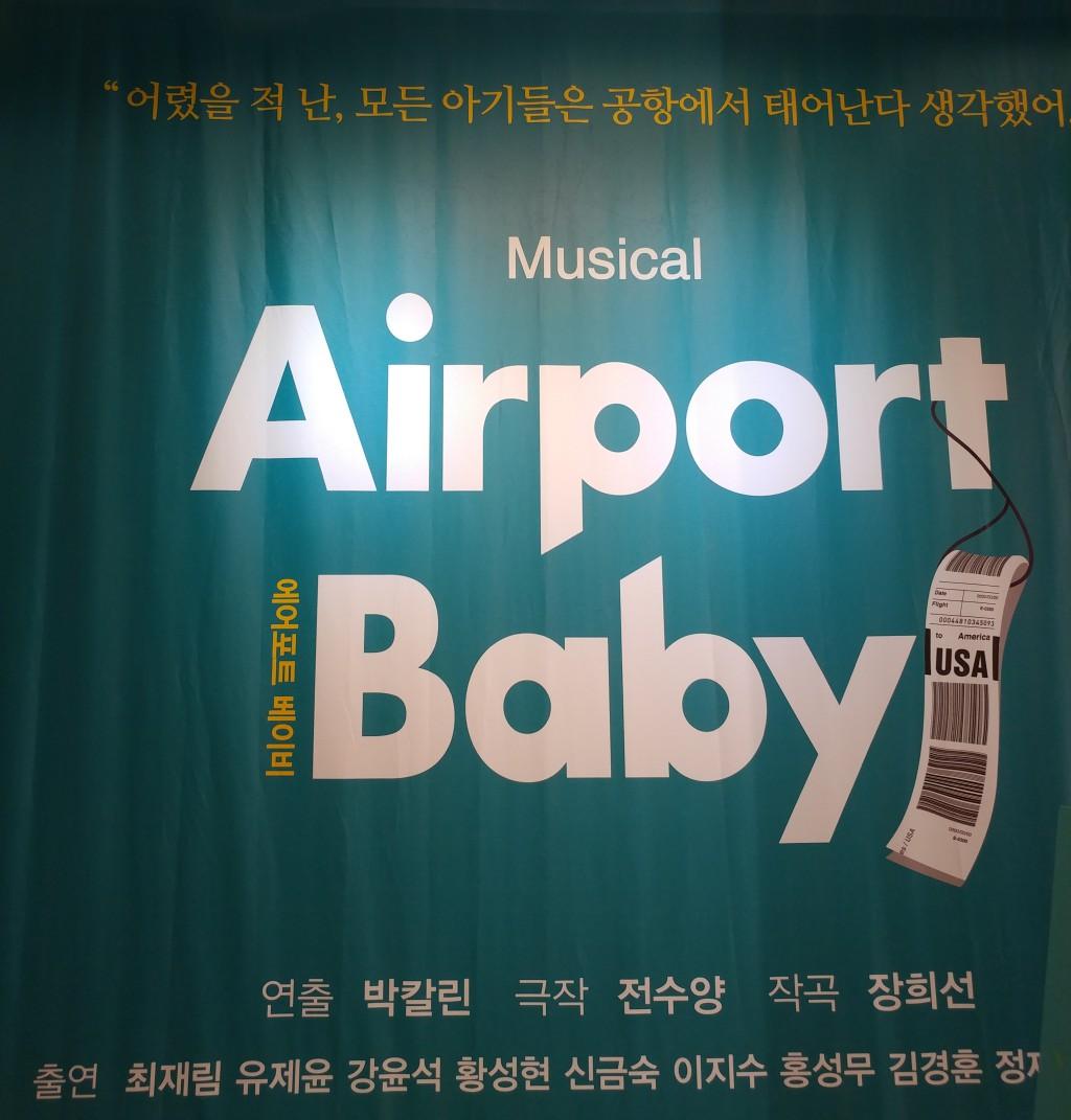 2017년 10월 29일 뮤지컬 에어포트 베이비 - 드림아트센터..