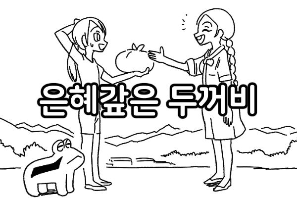 은혜갚은 두꺼비 - 3