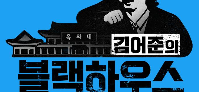 김어준의 블랙하우스