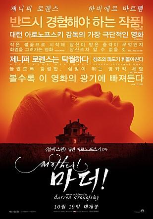 [Movie]마더! (Mother!, 2017)