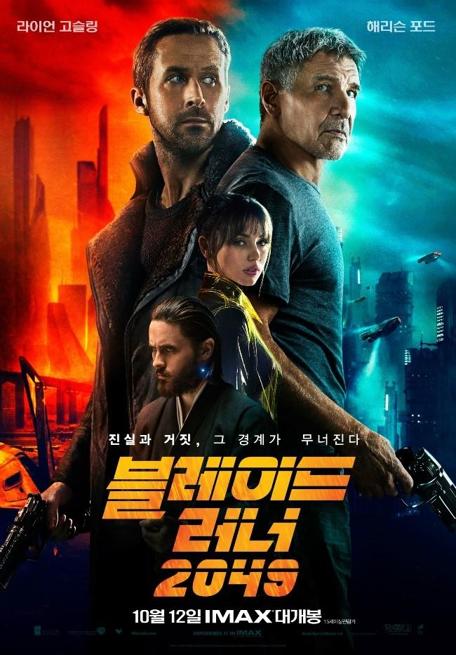 블레이드 러너 2049 / Blade Runner 2049 (2017년)