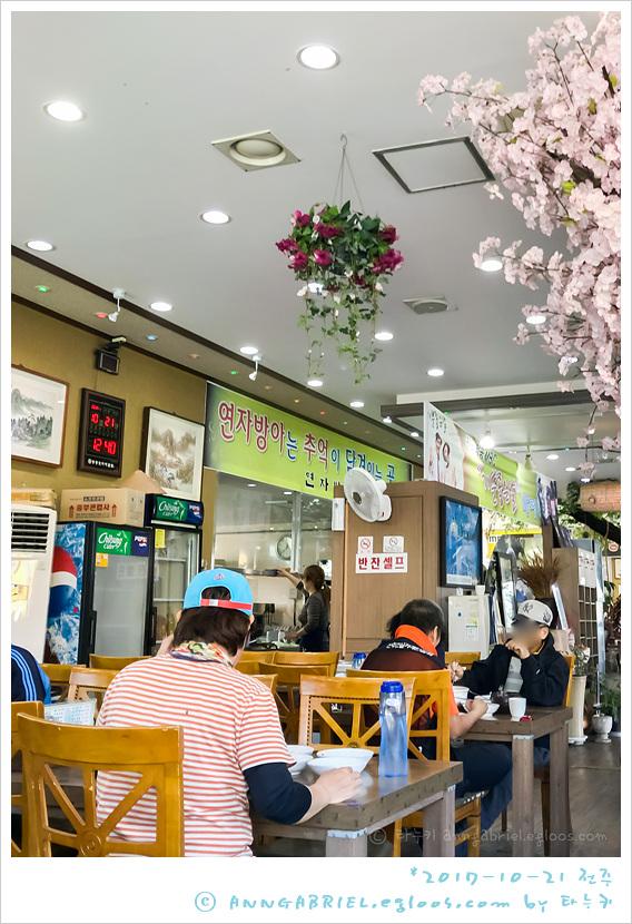 [완주] 푸짐한 해물칼국수, 연자방아