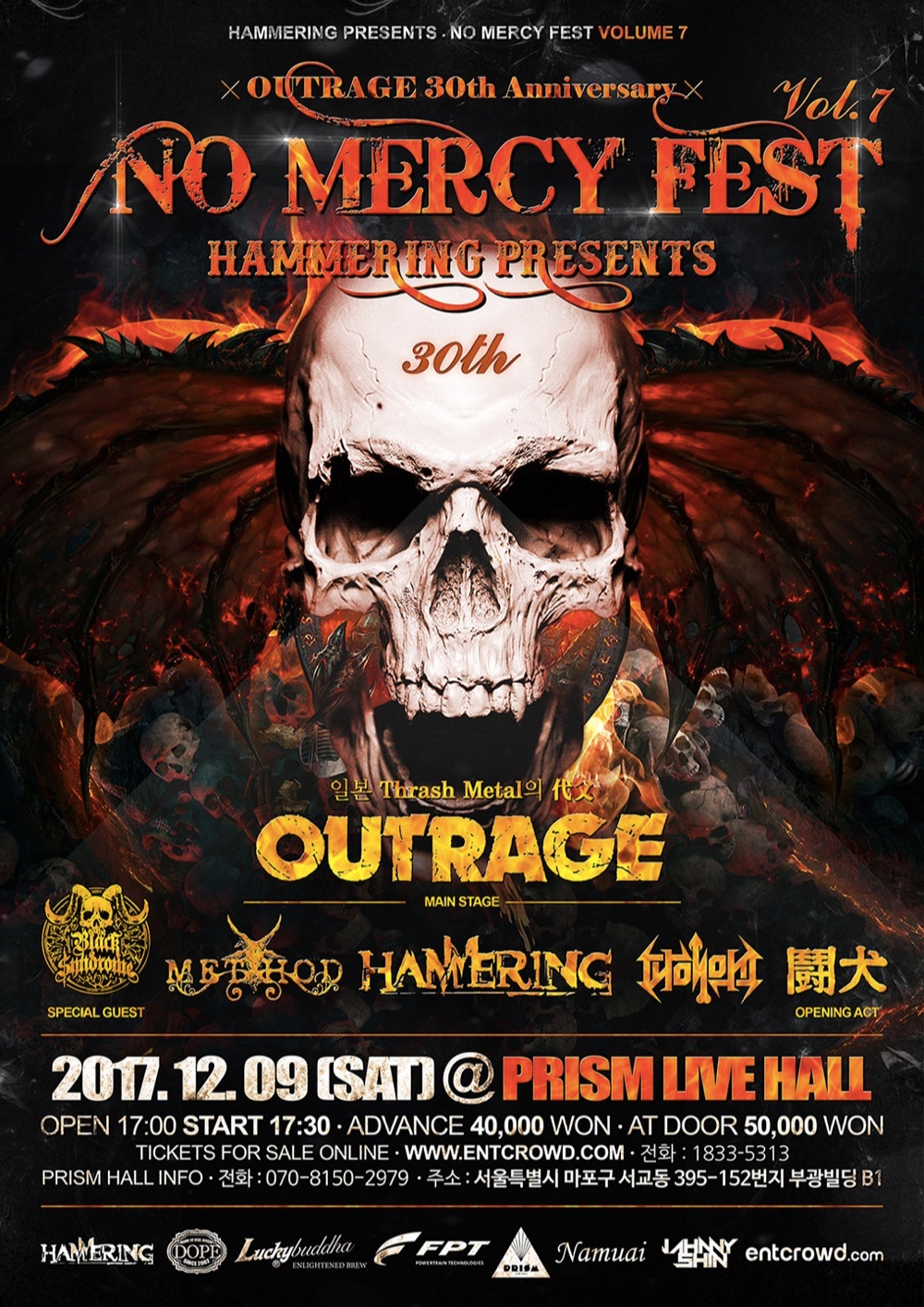 NOMERCY FEST VOL.7 & OUTRAGE 30주년 내..