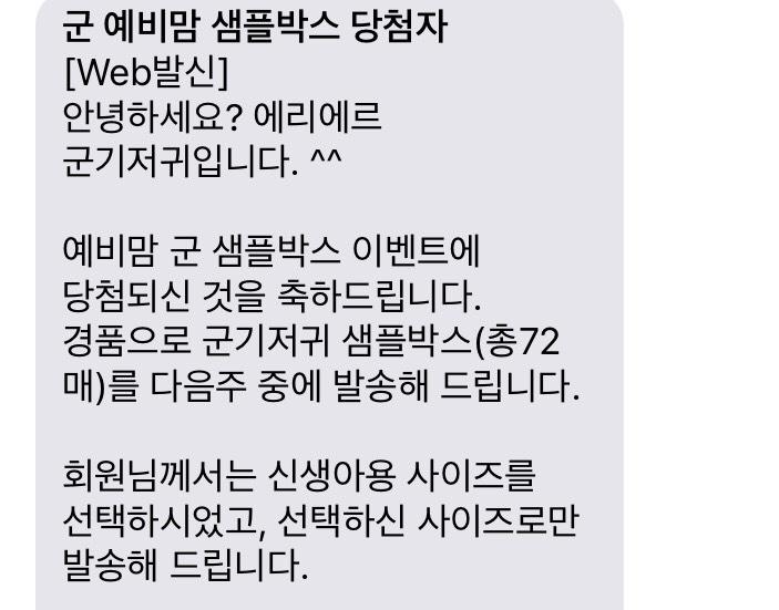 군기저귀 예비맘 이벤트 당첨 ~