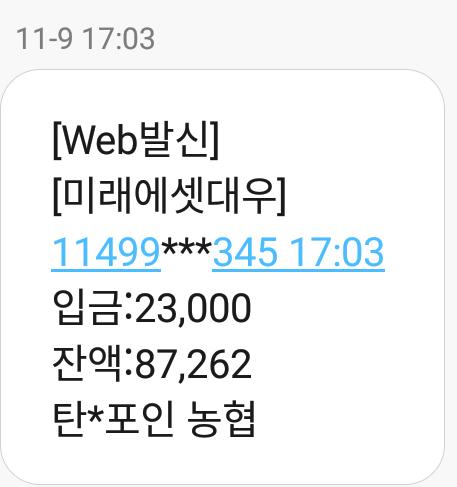 우와 공돈 생김 (탄소포인트 현금 입금~!)