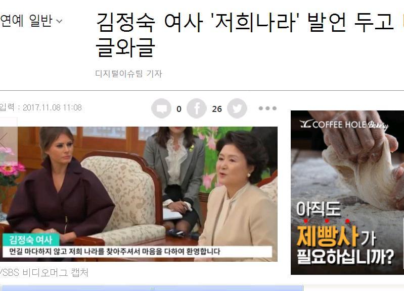 """문재앙의 마누라에게 대한민국은 """"저희나라""""였다"""