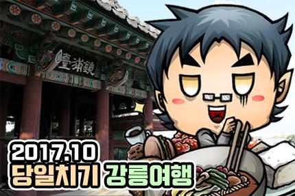 2017.11.10. 가을의 당일치기 강릉여행 (13) 서울에..