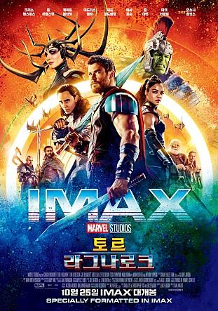 2017)토르: 라그나로크,Thor: Ragnarok