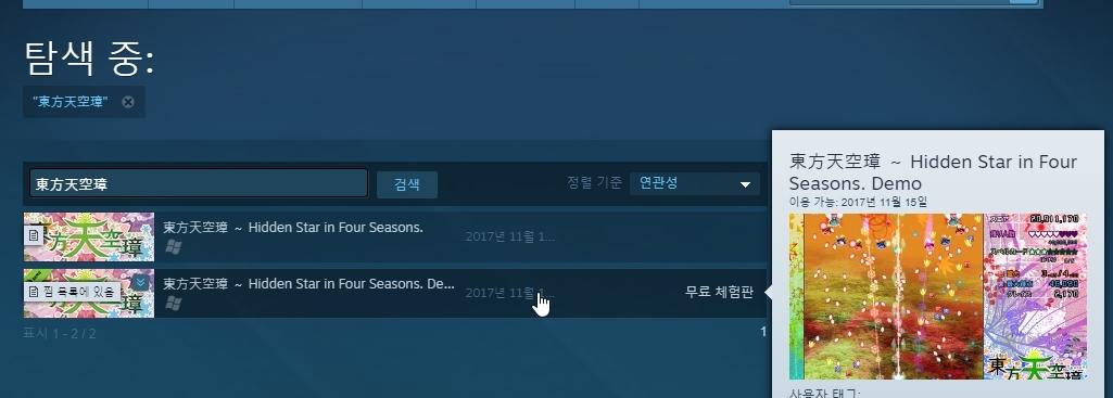 동방천공장 스팀판의 체험판이 11월 15일 공개 예정..